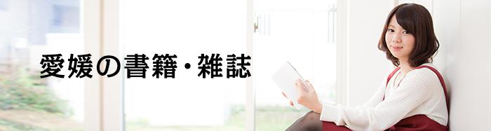 愛媛県内の人気雑誌