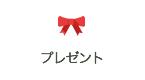 プレゼント情報