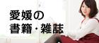 愛媛のおすすめ人気書籍・雑誌