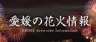 愛媛の花火情報