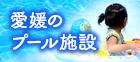 愛媛のプール施設