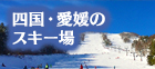 愛媛・四国のスキー場