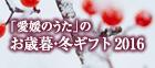 愛媛のうた お歳暮・冬ギフト