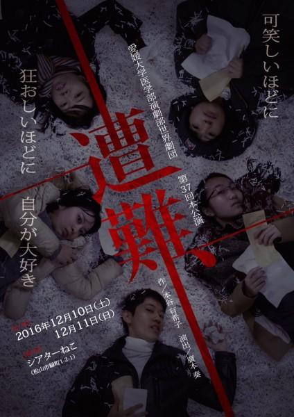 世界劇団 第37回 公演「遭難、」