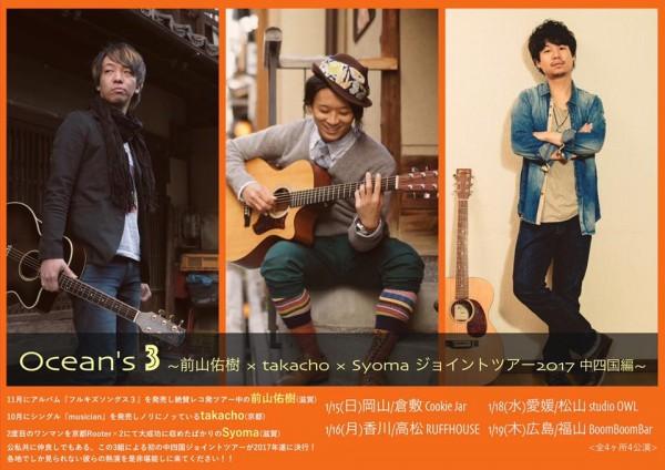 Ocean's 3~前山佑樹×takacho×Syoma ジョイントツアー2017 中四国編