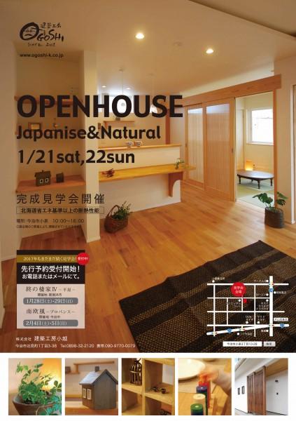 【株式会社 建築工房小越 完成見学会】OPENHOUSE Japanese&Natural