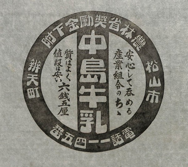 テーマ展「没後50年 永井刀専展」