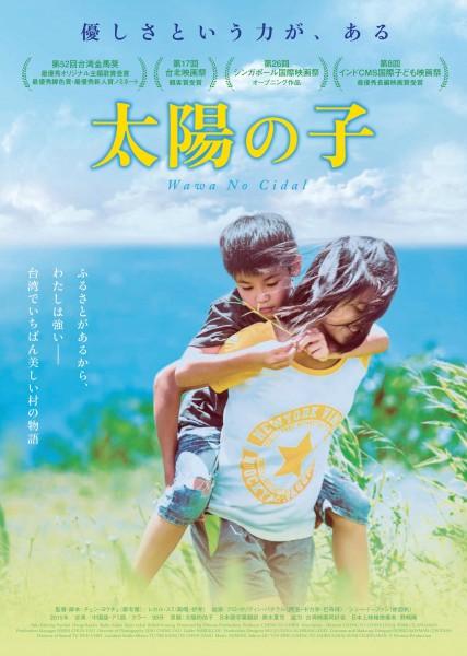 台湾映画「太陽の子」松山特別上映会&ジャーナリスト野嶋剛講演会