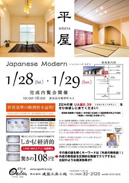 【完成内覧会】平屋 Japanese Modern