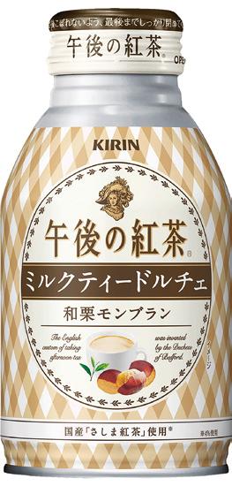 デザートミルクティー「キリン午後の紅茶 ミルクティードルチェ和栗モンブラン」新発売