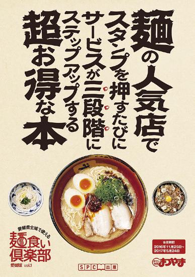 『麺食い倶楽部』好評発売中!
