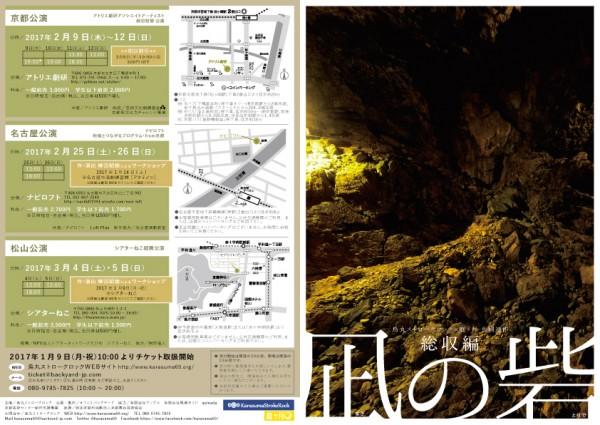 演劇公演「凪の砦」