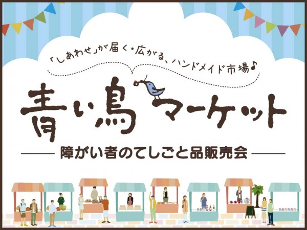 青い鳥マーケット in イオンモール今治新都市