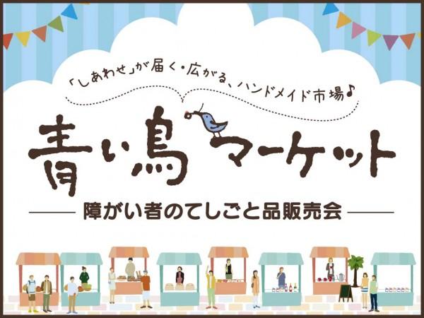 青い鳥マーケット in エミフルMASAKI