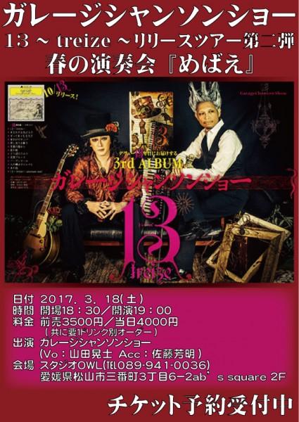 ガレージシャンソンショー 13~treize~リリースツアー第二弾 春の演奏会『めばえ』