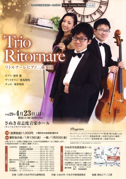 New Artists Recital Vol.25 リトルナーレピアノ三重奏団