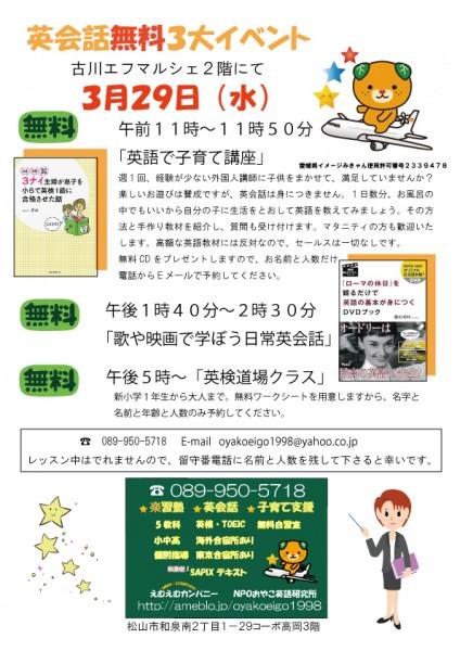 英会話無料3大イベント@古川エフマルシェ