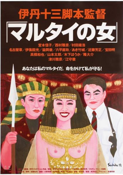 毎月十三日十三時の伊丹映画展示上映