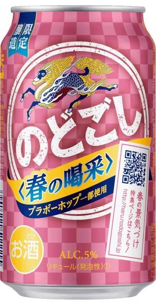 「キリン のどごし<春の喝采>」限定醸造