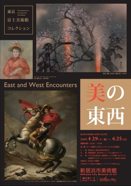 東京富士美術館コレクション関連企画 記念講演会