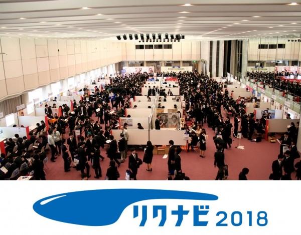リクナビ2018 企業発見LIVE 松山