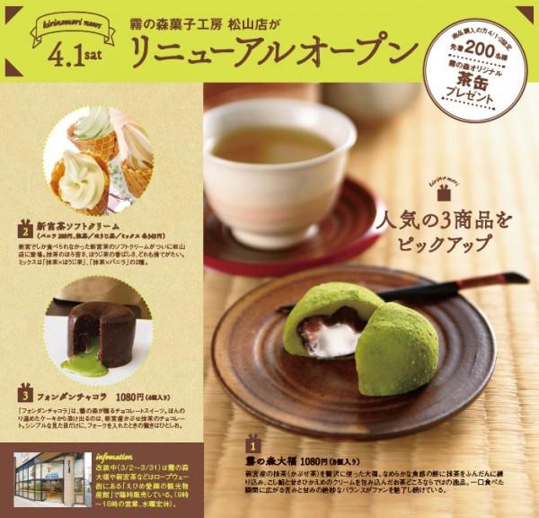 霧の森菓子工房 松山店が 新しくなって人気商品が充実