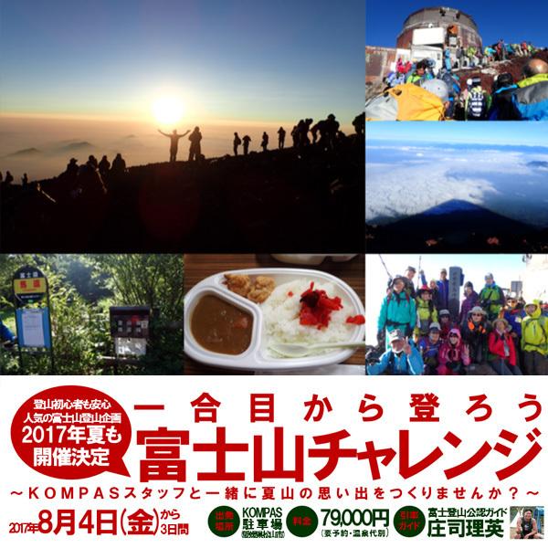 一合目から登る富士山チャレンジ(松山発)