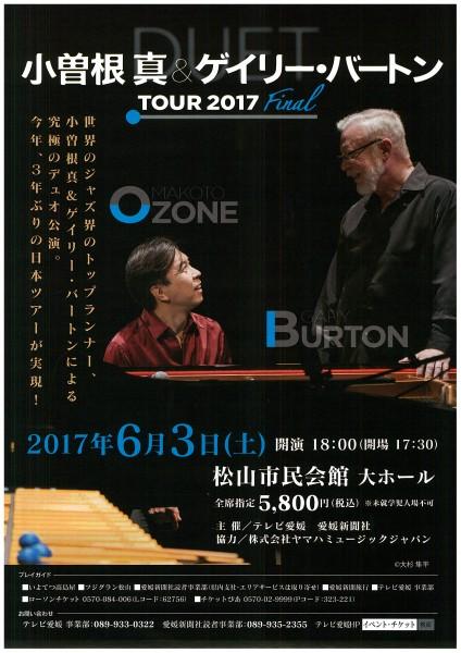 小曽根真&ゲイリー・バートン Tour 2017, Final