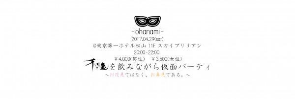 仮面パーティ-hanami- ~お花見ではなく、お鼻見である~