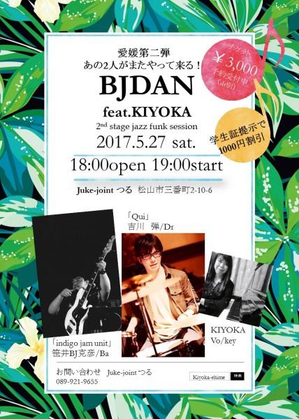 BJDAN feat.KIYOKA