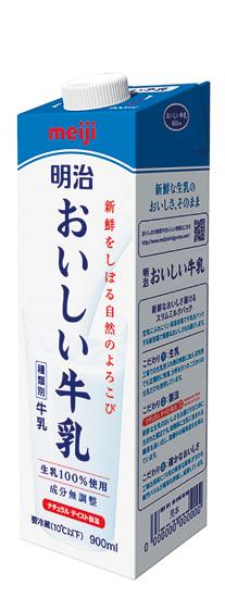 「明治おいしい牛乳」西日本限定新発売
