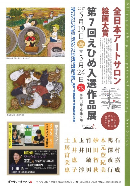 全日本アートサロン絵画大賞 第7回 えひめ入選作品展