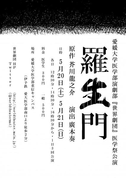 愛媛大学医学部演劇部『世界劇団』医学祭公演