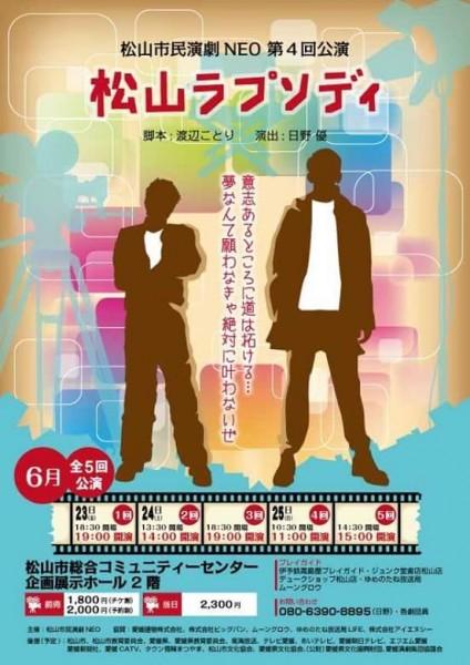 第4回公演「松山ラプソディー」(松山市民演劇NEO)