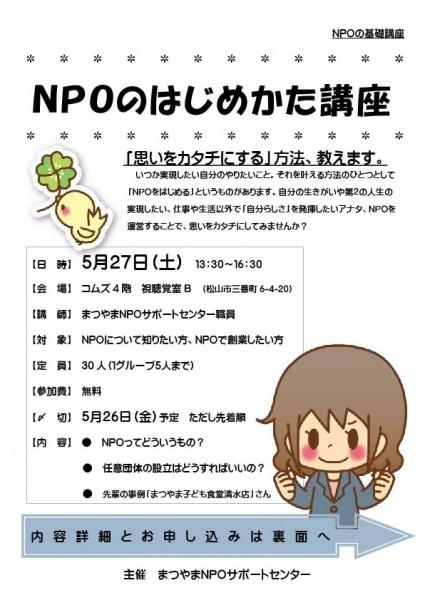NPOのはじめかた講座