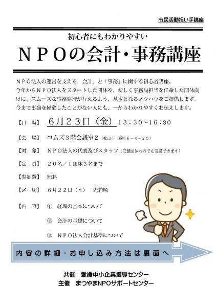 NPOの会計・事務講座