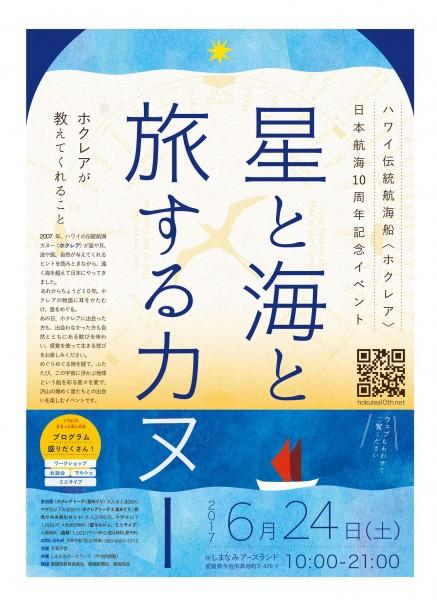 星と海と旅するカヌー~星めぐり&ホクレア 特別企画!in 今治~