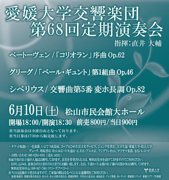 愛媛大学交響楽団 第68回 定期演奏会