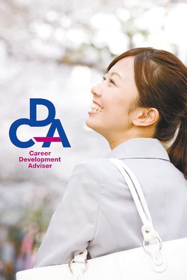 一人ひとりのキャリア形成を支援する国家資格を取得できるチャンス!