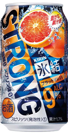 「キリン氷結®ストロングブラッドオレンジ」新発売