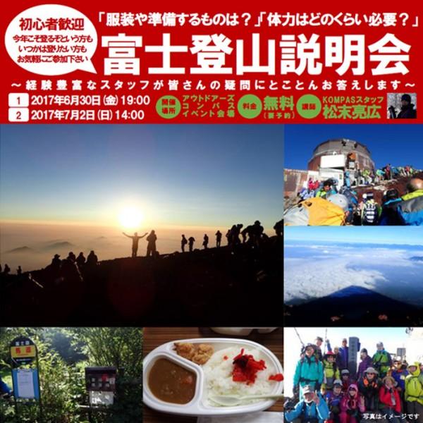 富士登山説明会