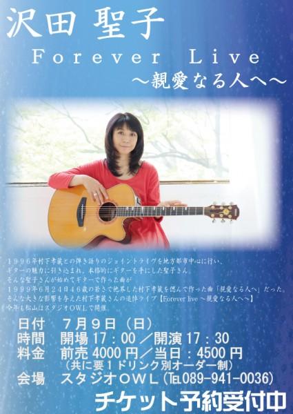 沢田聖子 Forever Live ~親愛なる人へ~