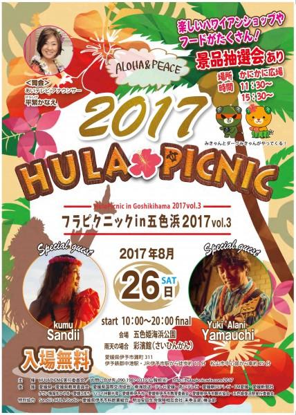 フラピクニックin五色浜2017 vol.3