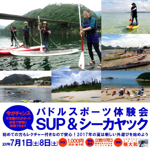 パドルスポーツ体験会 SUP&シーカヤック