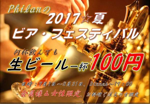 2017☆夏 ビアフェスティバル