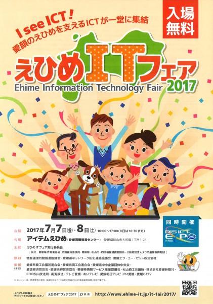 えひめITフェア2017 『I See ICT!』