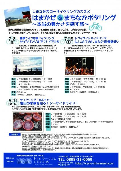 健康ライフ応援サイクリング<サイクリング&アウトドアヨガ>