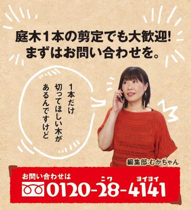 Oh!庭ya! 松山店OPEN