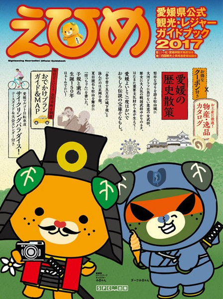 観光・レジャーガイドブックえひめ2017