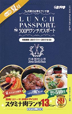 ランチパスポート松山版 Vol.20